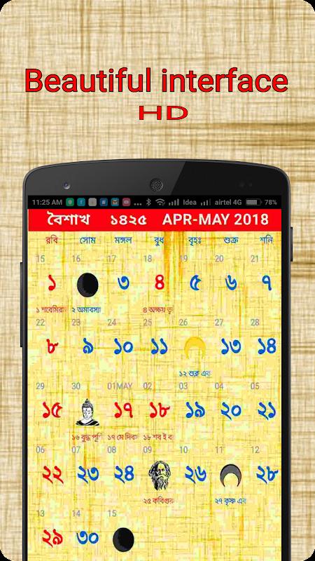 एंड्रॉयड के लिए Bangla Calendar 2018,Bangla