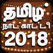 Tamil Calendar 2019 - தமிழ் நாள்காட்டி 2019