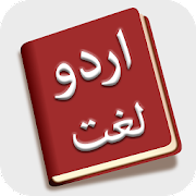 Offline Urdu Dictionary
