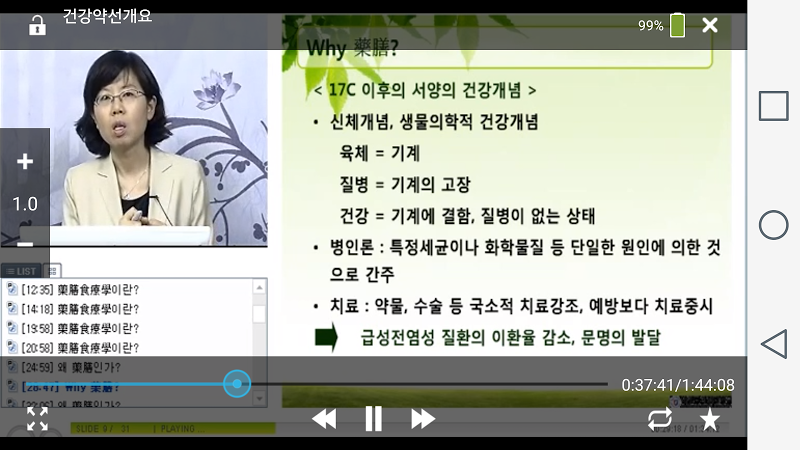 Скриншот 원광디지털대학교–플레이어(WDU SmartPlayer)