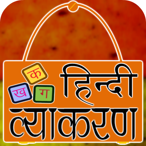 Hindi Grammar - हिंदी व्याकरण 2018 - Apps on Google Play