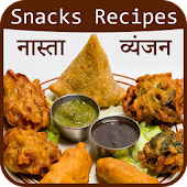 Snacks (नास्ता) Recipes in hindi