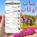 شات عربي - شات اوقات icon
