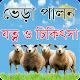 ভেড়া পালনে যত্ন ও চিকিৎসা - Sheep Care and Farming Download for PC Windows 10/8/7