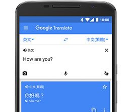 Google 翻譯 screenshot