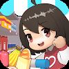 꿈에 그리던 슈퍼마켓 -경영 시뮬레이션 게임 대표 아이콘 :: 게볼루션