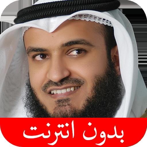 音樂App|القرآن بدون انترنت - العفاسي LOGO-3C達人阿輝的APP