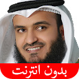 القرآن بدون انترنت - العفاسي icon