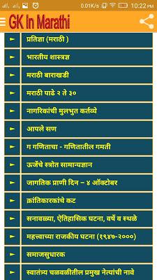 Marathi GK मराठी सामान्य ज्ञान - screenshot