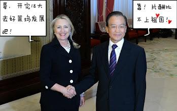Photo: 蟹农场:腐败的克林顿家族拥有27亿美元财产
