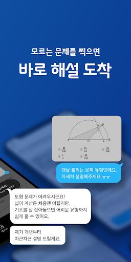 커넥츠: 500만 다운로드 전과목 실시간 질문답변 앱(문제해설,영상Q&A,비밀자료,과외) screenshot 2