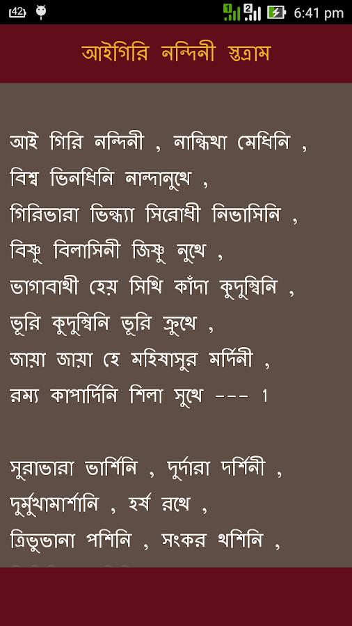 Aigiri Nandini Lyrics in hindi,English,Sanskrit - अयि ...