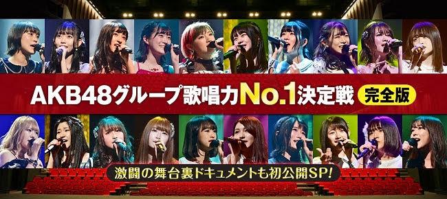 190223 (720p+1080i) AKB48グループ歌唱力No.1決定戦完全版〜激闘の舞台裏ドキュメントも初公開