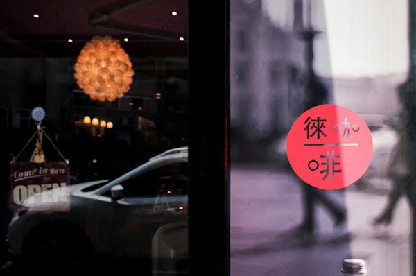 台北|徠一咖啡・信義安和站・港式茶餐廳