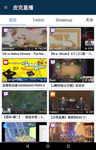 u514du8cbb1000u500bu7b2cu56dbu53f0u96fbu8996uff01u65b0u805eu3001u904bu52d5u3001u904au6232u3001u7bc0u76eeu3010u76aeu514bu76f4u64adu3011 1.2.5 screenshots 7