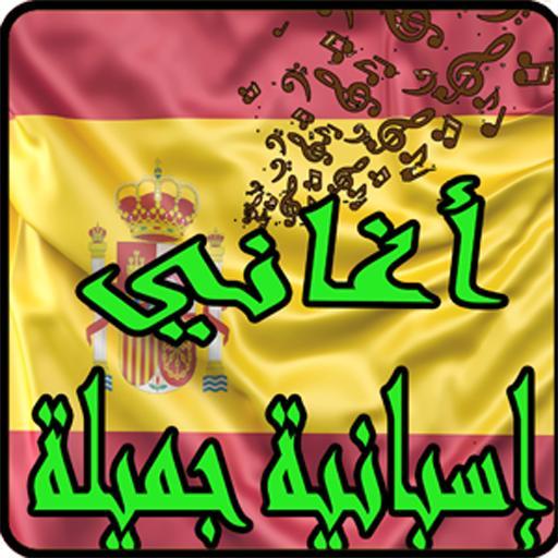 أغاني إسبانية جميلة 2018 (app)