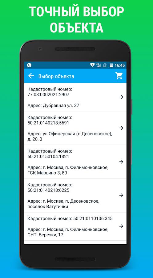Приложения в Google Play – ЕГРН ОНЛАЙН - выписка из ЕГРН (ЕГРП ...