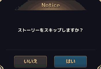 ストーリーのスキップ選択画面