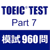 TOEIC® Test Part7 -- Reading Comprehension 960Q