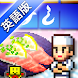 The Sushi Spinnery - Androidアプリ