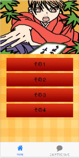 クイズ検定 For ちはやふる