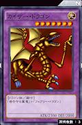 カイザー・ドラゴン