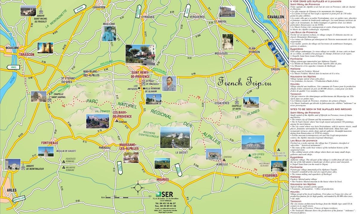 В окрестностях Сен-Реми-де-Прованс