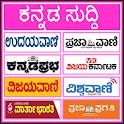 Kannda News All Kannada epaper icon