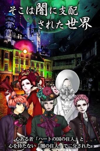 脱出ゲーム アリスと闇の女王 for PC