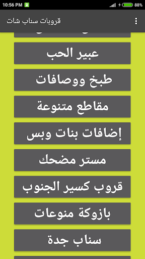 قروبات سناب شات for PC
