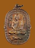 เหรียญเสือเผ่น หลวงพ่อสุด ปี 2521 พิมพ์หางงอ (นิยม) วัดกาหลง โค๊ต ๒    (4)