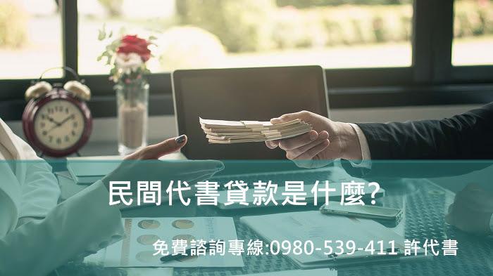 民間代書貸款 是什麼?