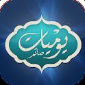 يوميات صائم - Fasting Diary icon