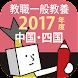 教員採用試験過去問 2017年度版 〜中国・四国 教職教養