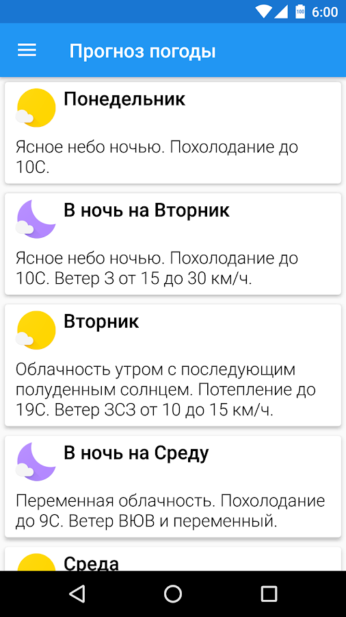Погода в Смоленске- screenshot