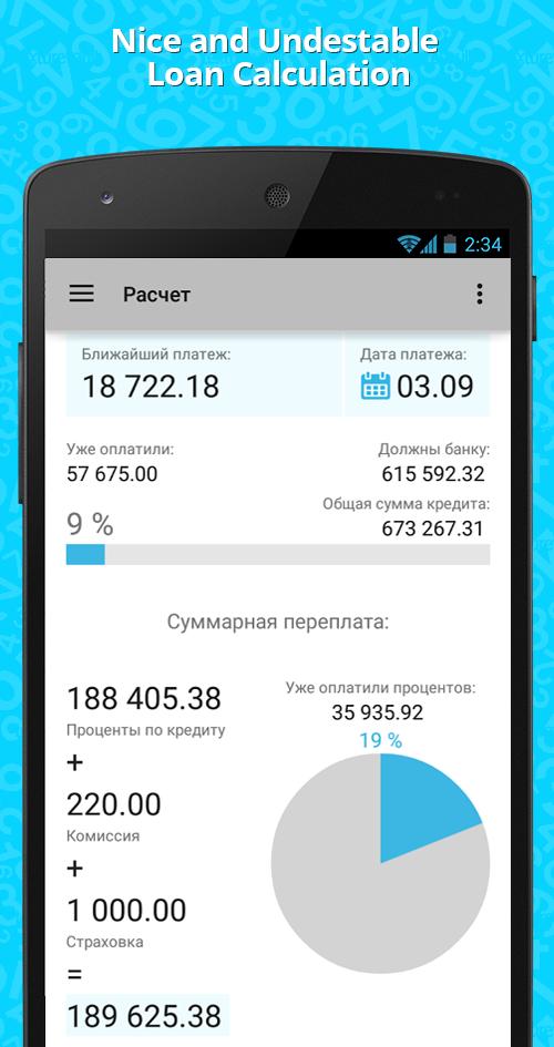 Loan calculator PRO Screenshot 0