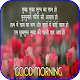Download Hindi Good Morning For PC Windows and Mac