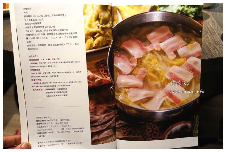 台北美食推薦-中山區 天然食材頂級麻辣鍋【麻妃鍋物】