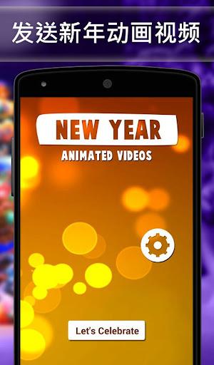 新年动画视频