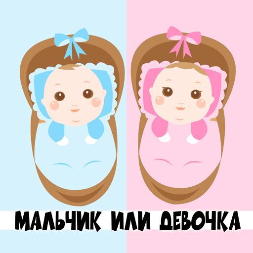Мальчик или девочка - Пол ребенка