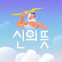 신의뜻 - Yes or No, 타로, 타로카드, 무료타로, 무료운세 icon