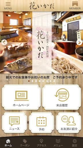 玩免費遊戲APP|下載美濃市の蕎麦・郷土料理【花いかだ】 app不用錢|硬是要APP