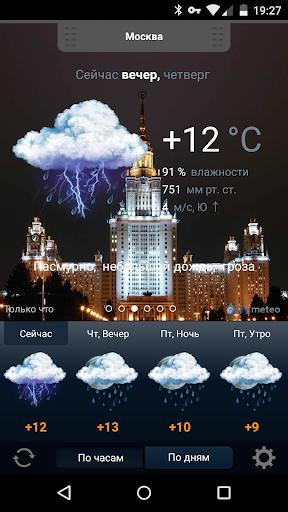 Gismeteo Weather Forecast LITE screenshot 5