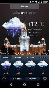 App Gismeteo lite APK for Windows Phone
