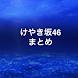 欅坂46 まとめ! - Androidアプリ