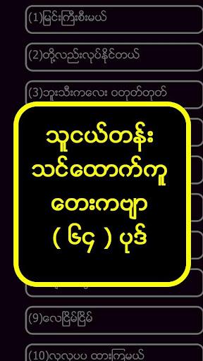 MM_KG_Song ( Myanmar KG Application ) 1.0.0 Apk for Android 4