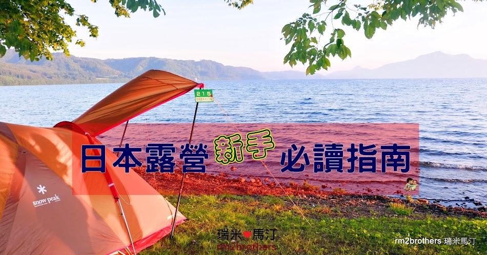 日本露營必讀攻略
