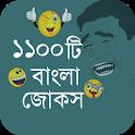 ১১০০টি বাংলা জোকস icon