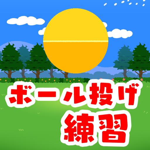 ボール投げの練習アプリ PokeBallトレーナー 休閒 App LOGO-APP開箱王
