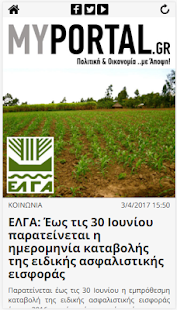 MyPortal.gr- screenshot thumbnail